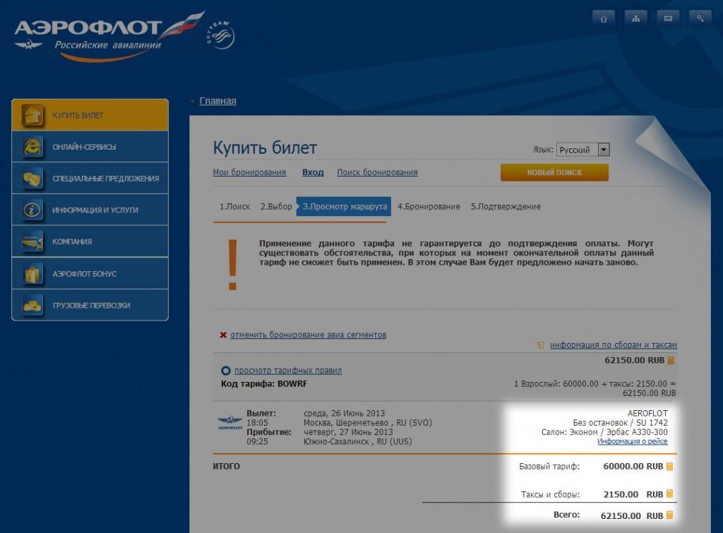 Выбор авиабилета Москва-Южно-Сахалинск на сайте Аэрофлота