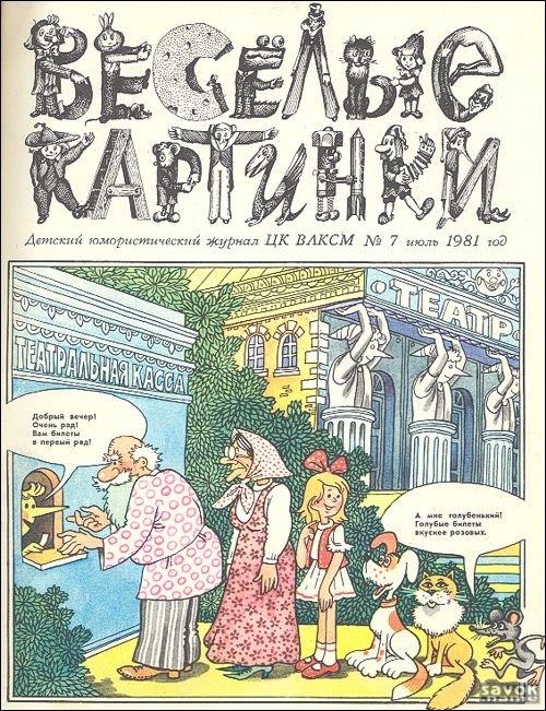 """Журнал для дошкольного возраста """"Веселые картинки"""". Обложка, 1981 год."""