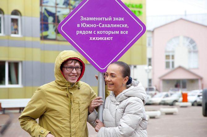 Знаменитый знак в Южно-Сахалинске рядом с которым все