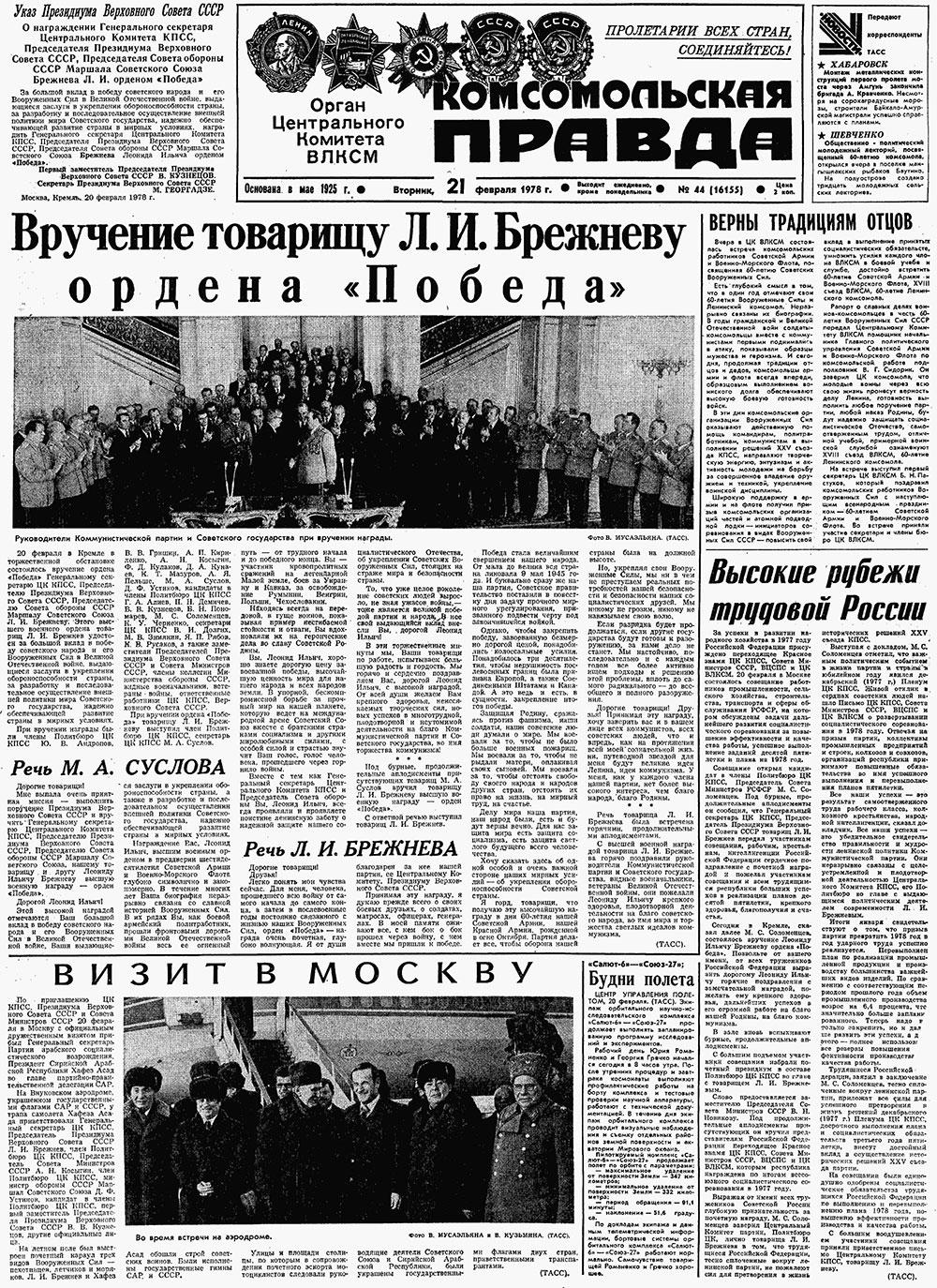 Газета Комсомольская правда СССР 1978 год