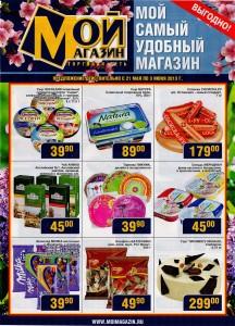 moi-moskva-1