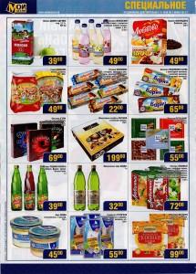 московские цены на продукты
