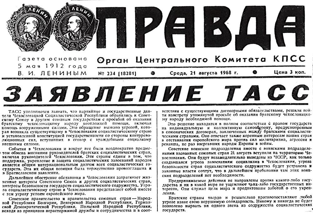 Газета Правда СССР 1968 год