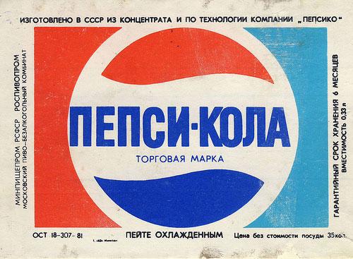 Этикетка Пепси-колы в СССР