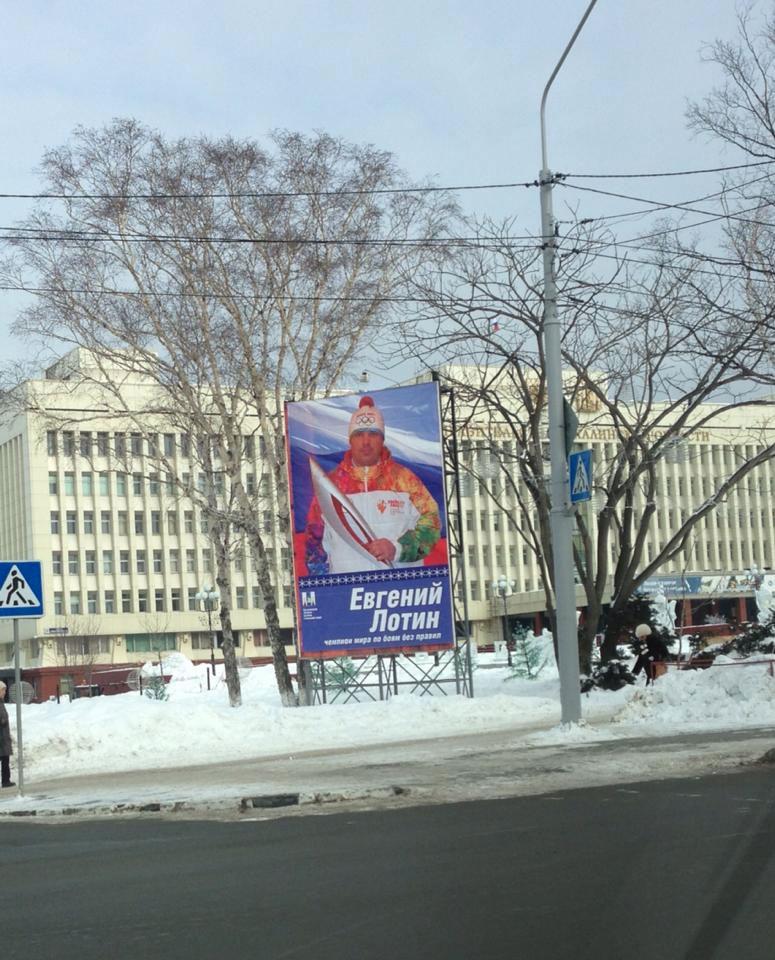 Евгений Лотин
