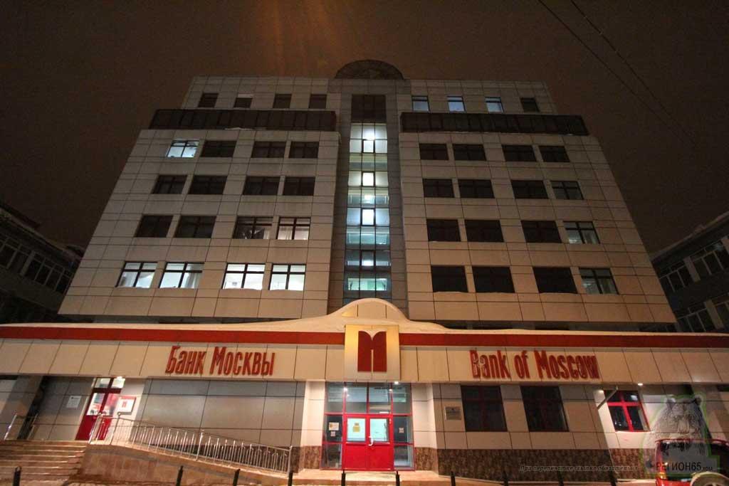 Банк Москвы в Южно-Сахалинске 2014 год