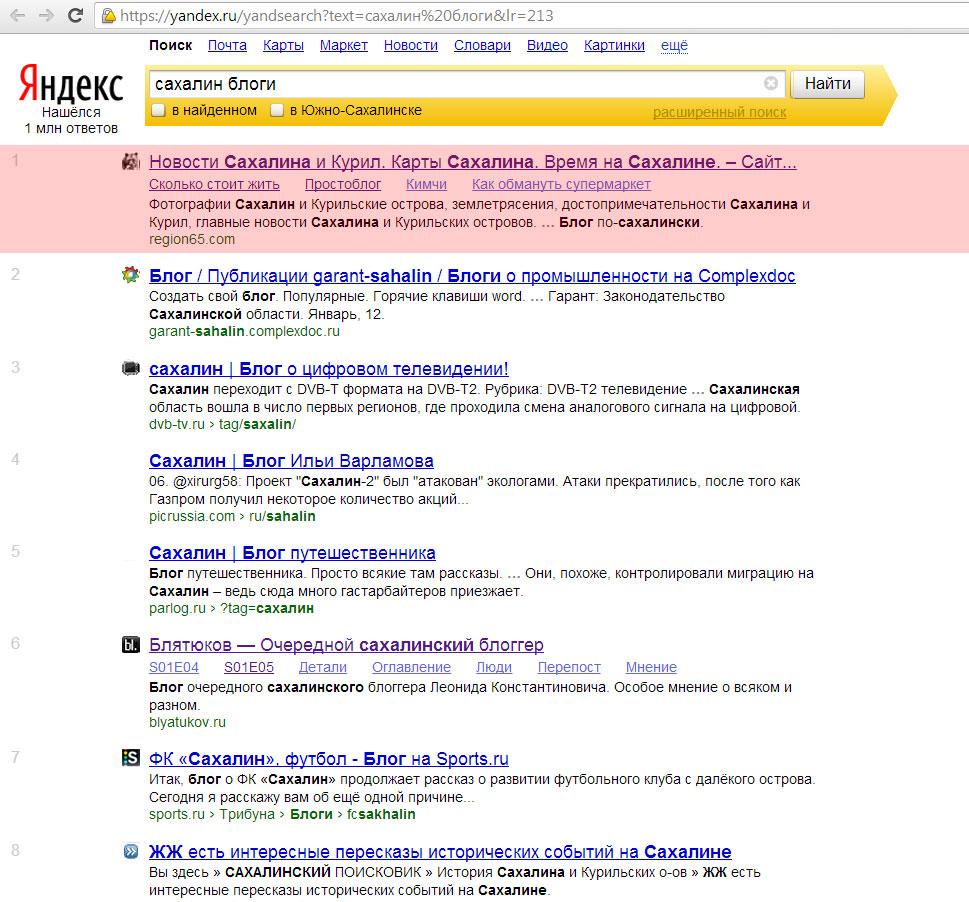 В пятерке Яндекса о Сахалине