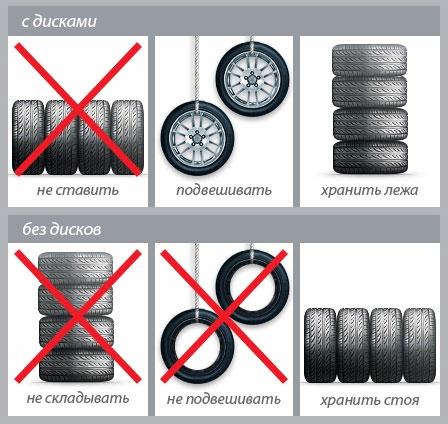 Как правильно хранить колеса без дисков