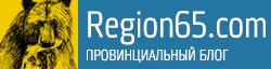 Регион65 -