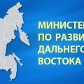 Minvostokrazvitiya Rossii ministertvo - Mokva - photo - 01